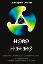 korica-NOVO_NACHALO_1